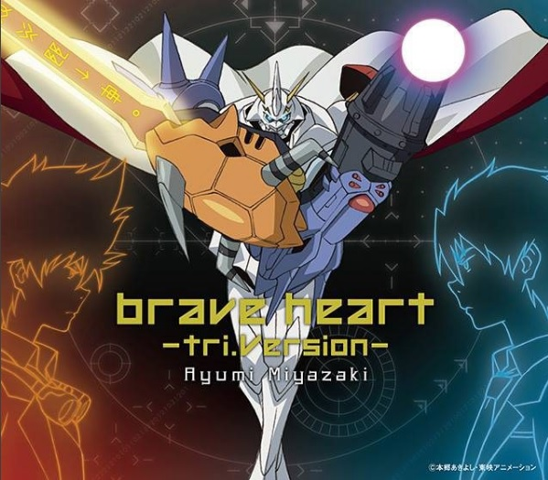 brave-heart-cover