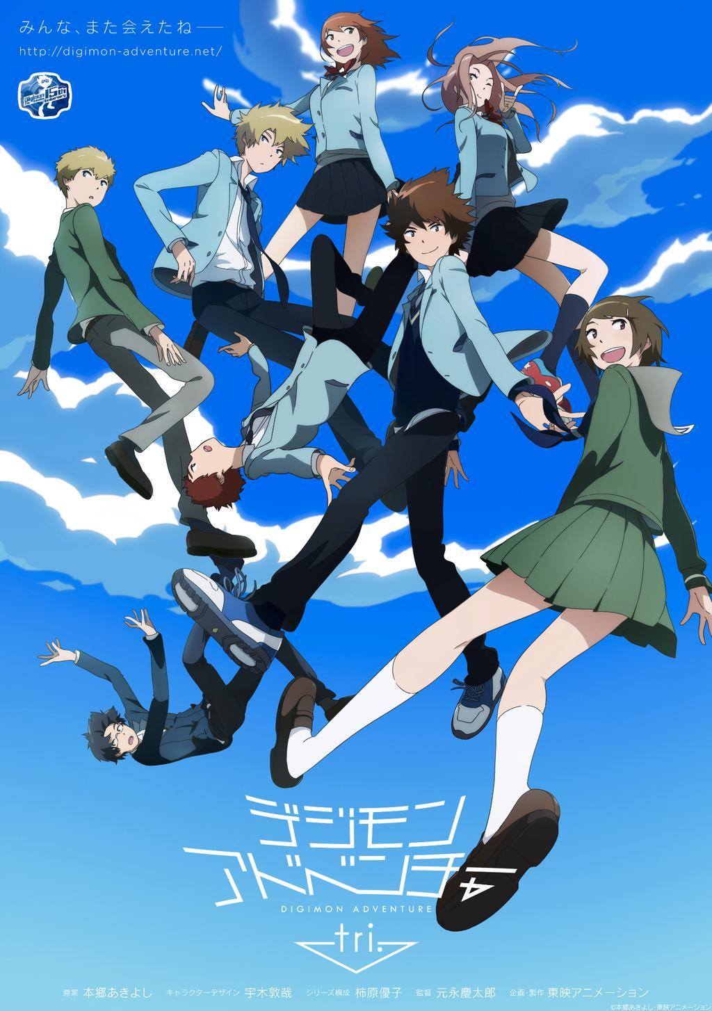 digimon_adventure_tri